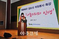 에쓰오일(S-OIL), 배우 '김보성' 초청 자원봉사 특강 개최