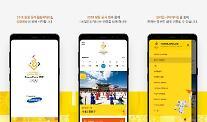 2018 평창올림픽 공식 모바일 앱·개편 웹사이트 오픈
