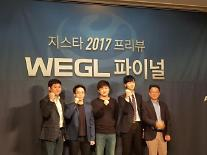"""""""오버워치부터 마인크래프트까지 한 판 승부""""...액토즈, 지스타 'WEGL' e스포츠 공개"""