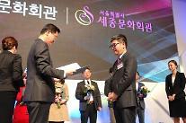 세종문화회관, '대한민국디자인대상 산업통상자원부장관 표창' 수상