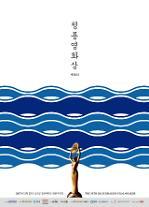 '불한당'부터 '악녀'까지…제38회 청룡영화상, 후보작 상영 일정…'선착순 무료'