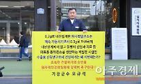 오규석 기장군수, 원자력안전위원회 앞 1인 시위