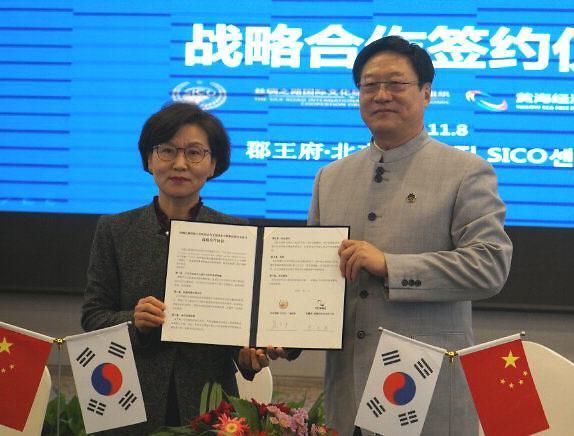黄海经济自由区厅与中国SICO签合作协议 韩中关系释放回暖信号