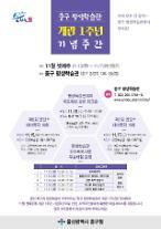 울산 중구 평생학습관, 개관 1주년 기념 주간 운영