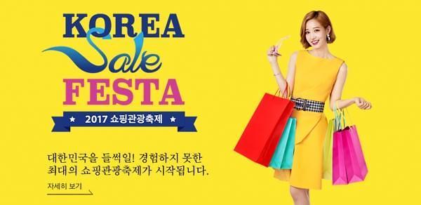 韩2017购物节百家加盟商销售同比增5%