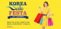 .韩2017购物节百家加盟商销售同比增5%.