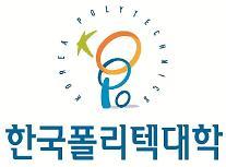폴리텍대학, 제5회 대한민국 '인성교육대상' 표창...전문대학 첫 사례