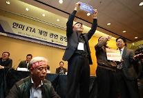 """한미FTA 공청회 농축산업계 반발로 파행…""""농민 죽이는 한미 FTA 재협상 반대"""""""