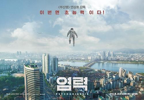 韩新片《念力》定档明年2月