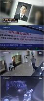 그것이 알고싶다,고 정치호 변호사 제보 접수..스마트폰 미발견 타살?..국정원 TF 미스터리