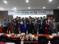 선린대 안경광학과, 제7회 학술제 개최