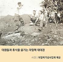 [빨치산 토벌대장 차일혁의 삶과 꿈] 동북아 비극 시대에 민중의 지팡이가 되다