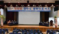 꽉 막힌 남북교류 강화-개성 역사토론회로 물꼬 터야…한반도 평화 프로세스 학술회의