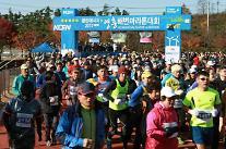 한국남동발전 영흥발전본부, 제8회 영흥해변마라톤 대회 성료