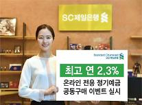 SC제일은행, 온라인 전용 정기예금 공동구매 이벤트