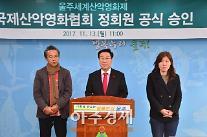 울주세계산악영화제, 2년 만에 국제산악영화협회 정회원 쾌거
