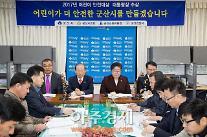 군산시, '제7회 어린이 안전대상' 대통령상 수상