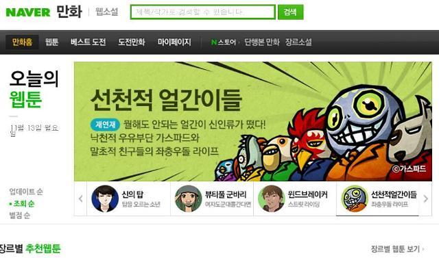 惊!全球1亿人在看韩国网络漫画