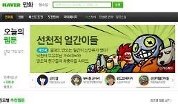 .惊!全球1亿人在看韩国网络漫画 .