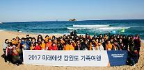 미래에셋박현주재단 '2017 강원도 가족여행' 실시