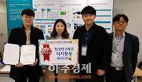 울산대 기계공학부, 전산열유체 SW활용 경진대회 '최우수상'
