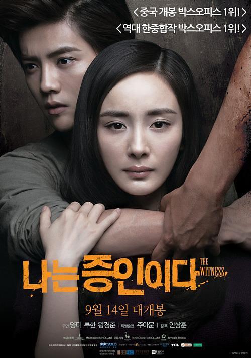 韩中关系回暖 电影界热盼升温