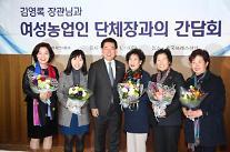 김영록 장관, 여성농업인 단체장 격려…농정 협조 요청