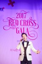 레드벨벳 조이 팬클럽 이어···임태경 팬카페, 적십자사 기부