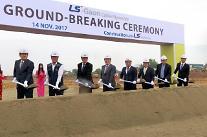 LS電線アジア、ミャンマーに電力ケーブル工場の着工
