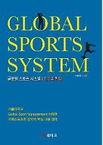 올림픽 비즈니스를 한눈에…'글로벌 스포츠 시스템: 인간의 확장' 출간