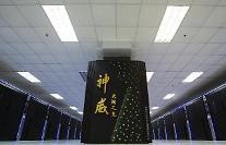 中, 미국과 슈퍼컴퓨터 경쟁서 또 웃었다…세계 1·2위 석권