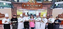 [ACCI의 중국 대중문화 읽기㉒] 소고기 꺼리는 대만의 전통음식 '牛肉面'…해마다 페스티벌도