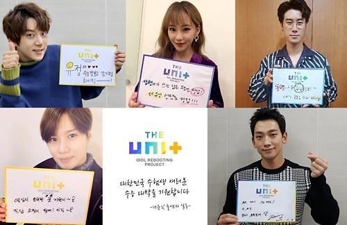 韩国高考在即 《The Unit》导师们为考生应援