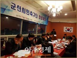 군산시민축구단 유소년 팀 창단 준비 박차!