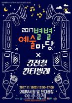 의정부예술의전당, 18일 생활예술 동아리축제 '별별예술마당'