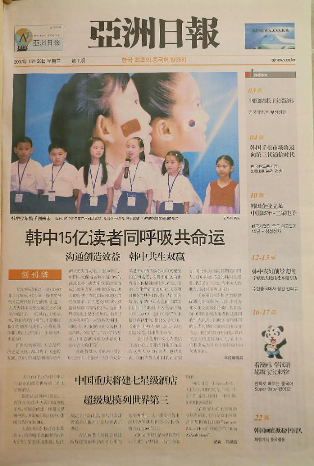 《亚洲经济》创刊十周年 不忘初心建韩中友谊桥梁