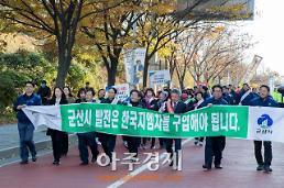 30만 군산시민은 한국지엠과 함께하겠습니다!