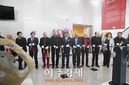 보령시, 기획특별전 한국-루마니아 미술 교류전 개최