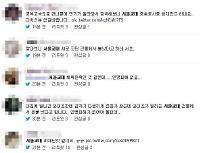 서울교대 화재, 검은 연기가 하늘로 솟구쳐…SNS 사진 잇따라 올라와