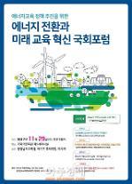 충남교육청 '에너지 전환과 미래교육혁신 국회포럼' 개최