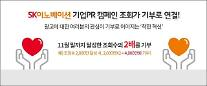"""""""광고 보면 기부금 쌓여요"""" SK이노, 기업PR 캠페인과 사회공헌 연계"""