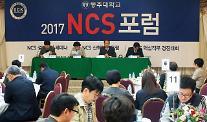 동주대, 17일까지 '2017 NCS포럼' 개최