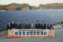 韓電KDN、日本茨城県の太陽光発電システムの運転開始