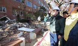 .韩国浦项发生史上第二大强震 高考推迟一周举行.