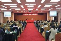 <영상산둥성>옌타이시 '산동성 투자유치 실무육성교육' 참가 [중국 옌타이를 알다(252)]