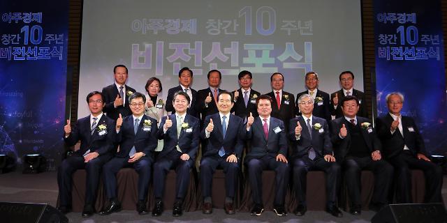 《亚洲经济》创刊十周年纪念仪式在首尔举行