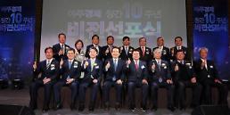 .《亚洲经济》创刊十周年纪念仪式在首尔举行.