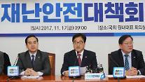 """우원식, 포항 지진 대응 위해 野에 """"재난안전대책특위 설치 제안"""""""