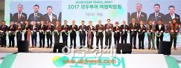 [AJU포토]  모두투어 여행박람회 개막 초특가 상품 다 있다