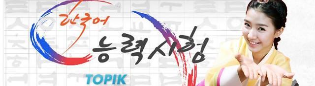 2018年韩国语能力考试在72国分5届进行